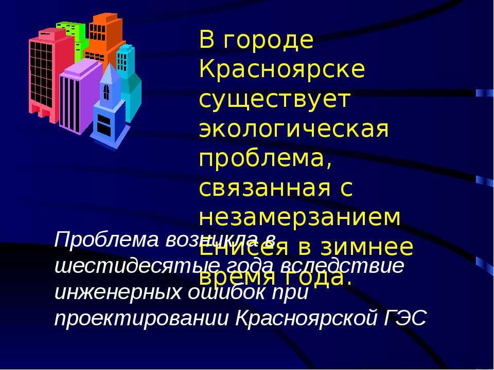 В городе Красноярске существует экологическая проблема, связанная с незамерза...