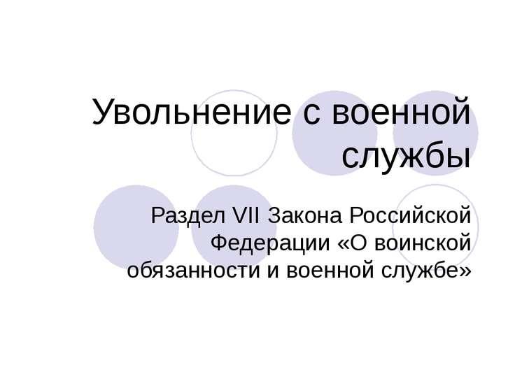 Увольнение с военной службы Раздел VII Закона Российской Федерации «О воинско...