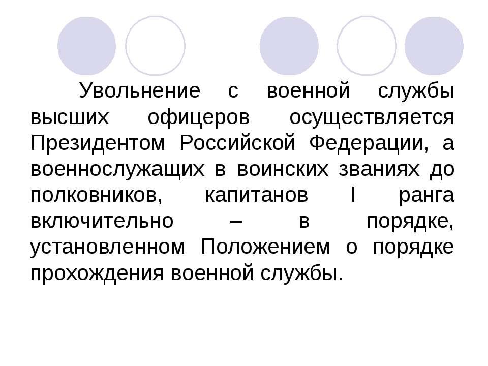 Увольнение с военной службы высших офицеров осуществляется Президентом Россий...
