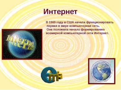 Интернет В 1969 году в США начала функционировать первая в мире компьютерная ...
