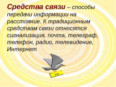 Средства связи – способы передачи информации на расстояние. К традиционным ср...