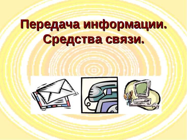 Передача информации. Средства связи.