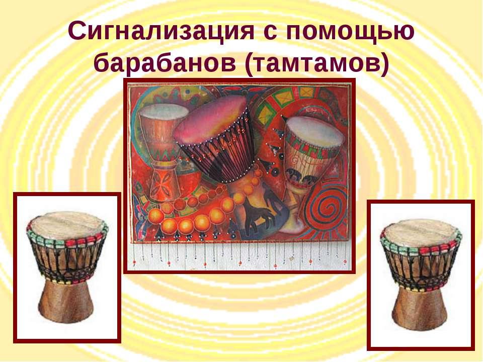 Сигнализация с помощью барабанов (тамтамов)