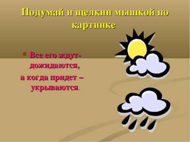 Подумай и щелкни мышкой по картинке Все его ждут-дожидаются, а когда придет –...
