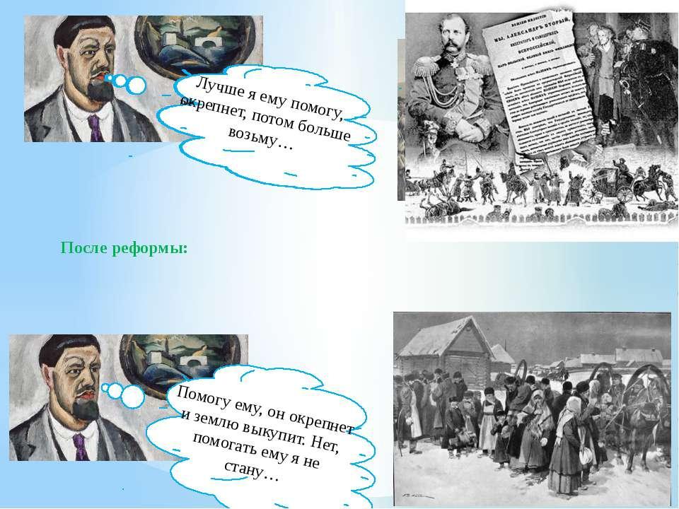 Сегодня у крестьянина все заберу, завтра нечего взять будет… От голода его се...