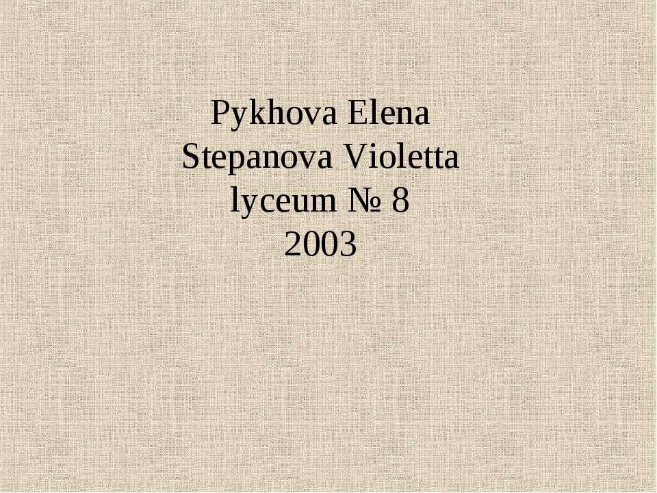 Pykhova Elena Stepanova Violetta lyceum № 8 2003