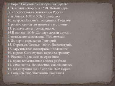 2. Борис Годунов был избран на царство 4. Земским собором в 1598. Новый царь ...