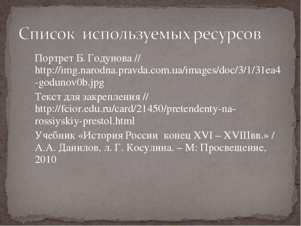 Портрет Б. Годунова // http://img.narodna.pravda.com.ua/images/doc/3/1/31ea4-...