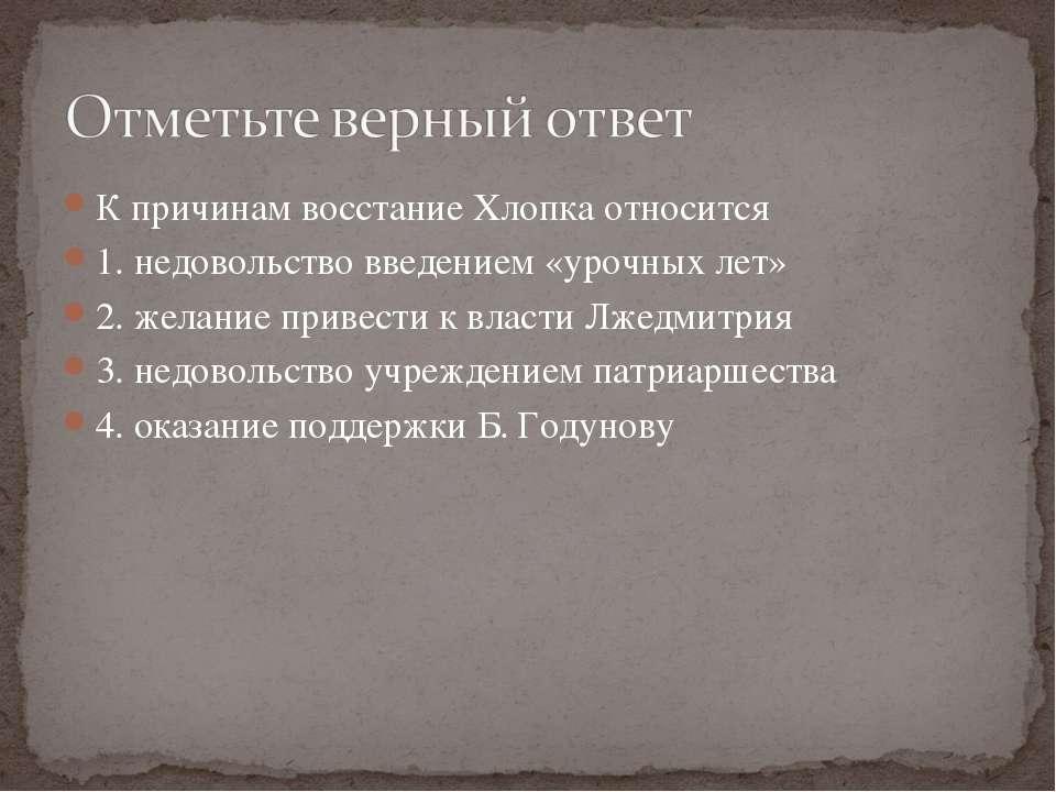 К причинам восстание Хлопка относится 1. недовольство введением «урочных лет»...