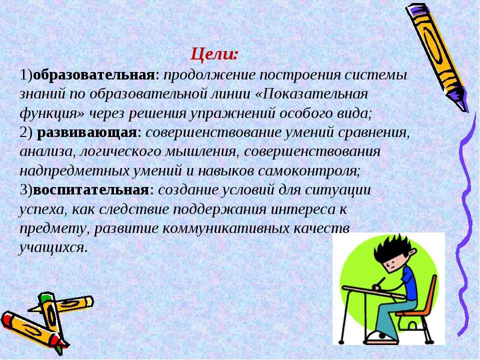Цели: 1)образовательная: продолжение построения системы знаний по образовател...