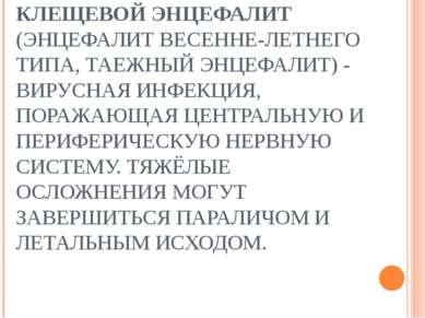 КЛЕЩЕВОЙ ЭНЦЕФАЛИТ (ЭНЦЕФАЛИТ ВЕСЕННЕ-ЛЕТНЕГО ТИПА, ТАЕЖНЫЙ ЭНЦЕФАЛИТ) - ВИРУ...