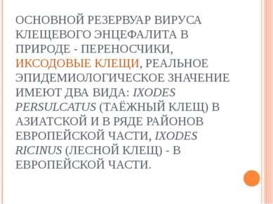 ОСНОВНОЙ РЕЗЕРВУАР ВИРУСА КЛЕЩЕВОГО ЭНЦЕФАЛИТА В ПРИРОДЕ - ПЕРЕНОСЧИКИ, ИКСОД...