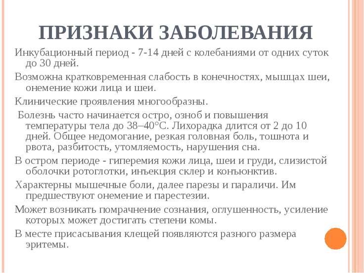 ПРИЗНАКИ ЗАБОЛЕВАНИЯ Инкубационный период - 7-14 дней с колебаниями от одних ...