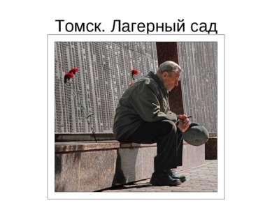 Томск. Лагерный сад