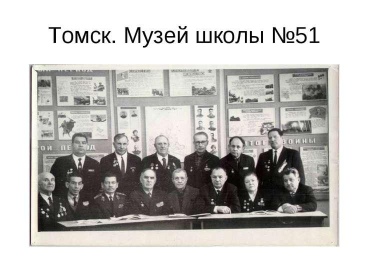 Томск. Музей школы №51