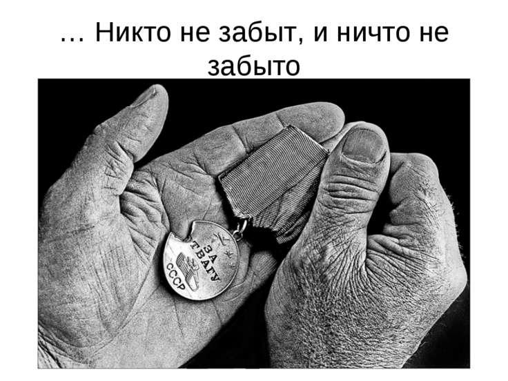 … Никто не забыт, и ничто не забыто