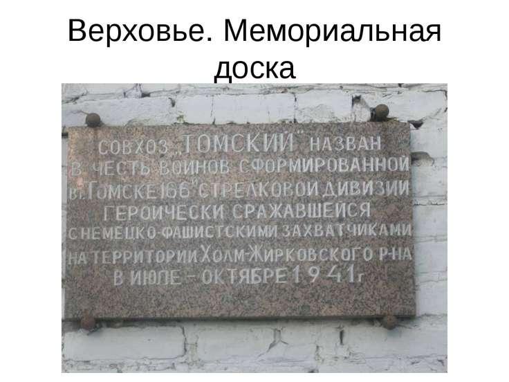 Верховье. Мемориальная доска