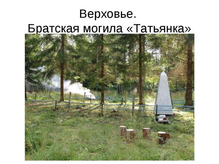 Верховье. Братская могила «Татьянка»
