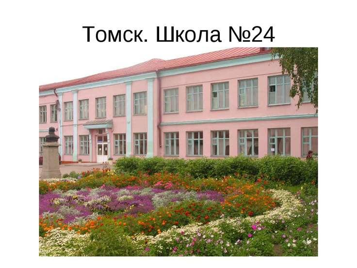 Томск. Школа №24