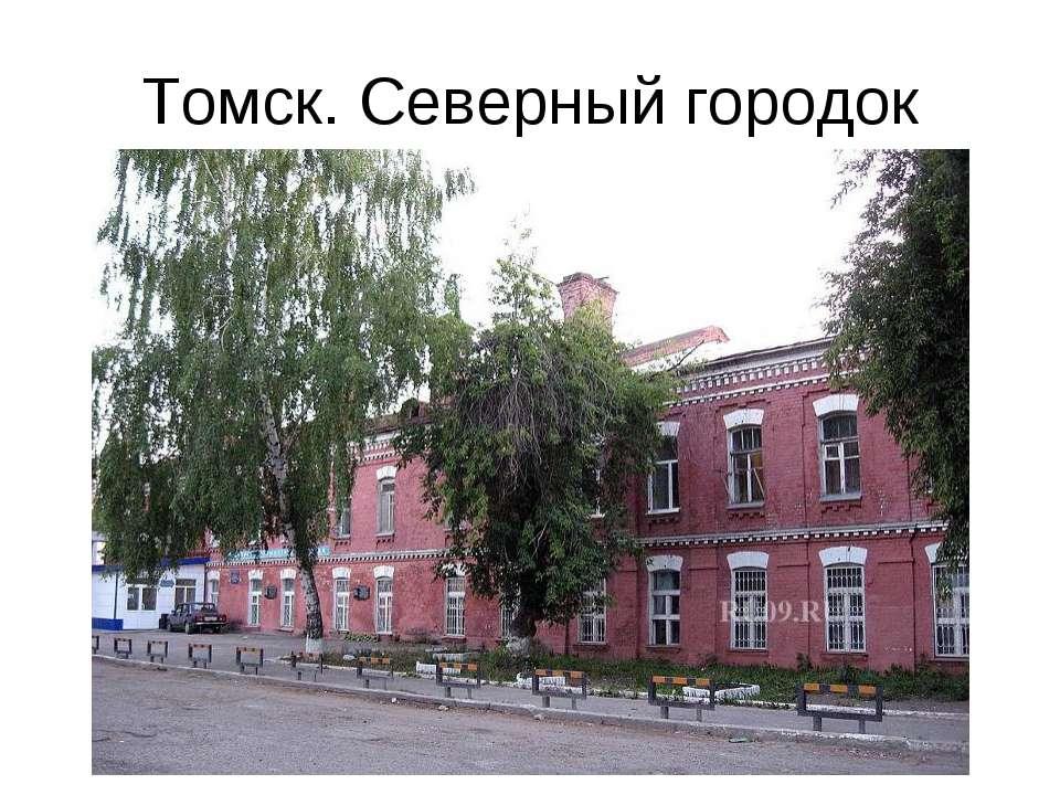 Томск. Северный городок