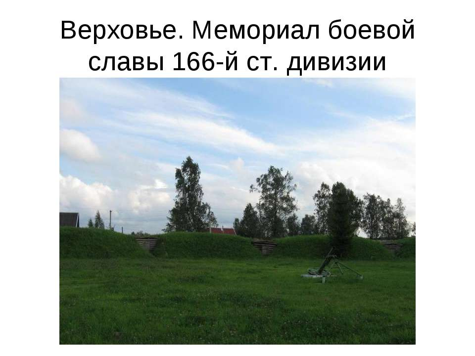 Верховье. Мемориал боевой славы 166-й ст. дивизии