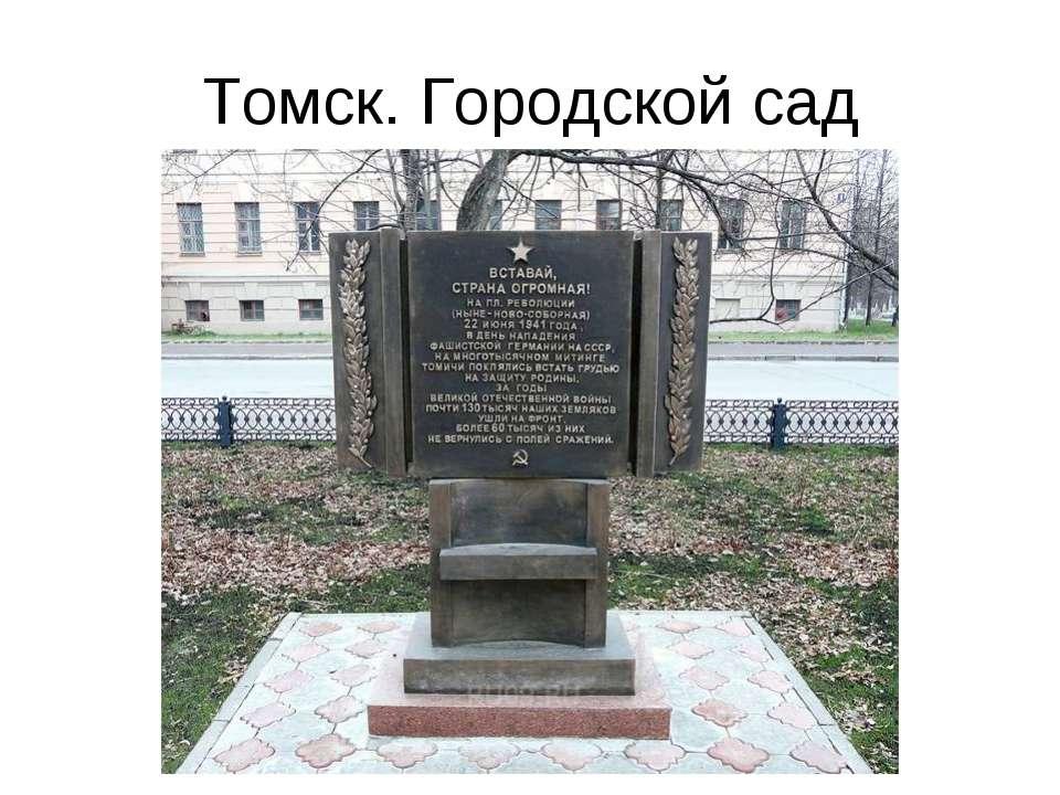 Томск. Городской сад