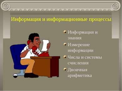 Информация и информационные процессы Информация и знания Измерение информации...