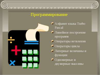 Программирование Алфавит языка Turbo Pascal Линейное построение программ Опер...