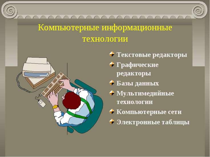 Компьютерные информационные технологии Текстовые редакторы Графические редакт...