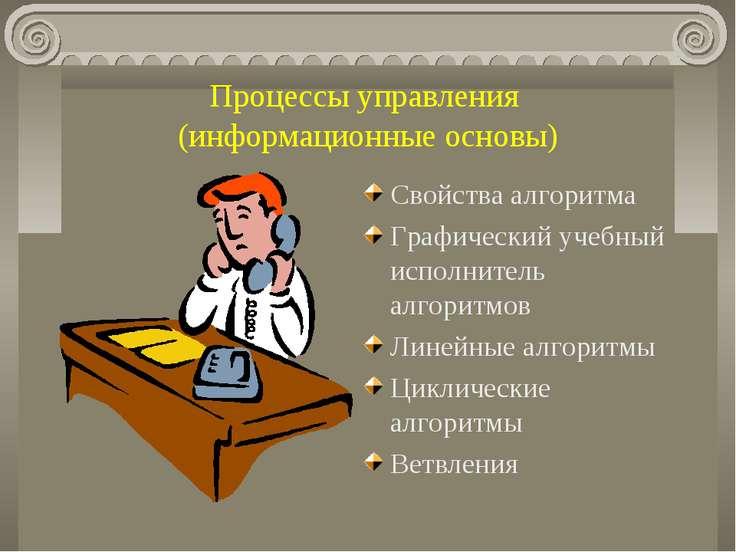 Процессы управления (информационные основы) Свойства алгоритма Графический уч...