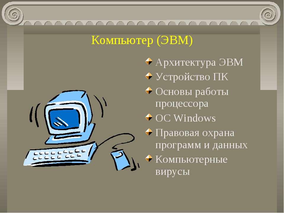 Компьютер (ЭВМ) Архитектура ЭВМ Устройство ПК Основы работы процессора ОС Win...