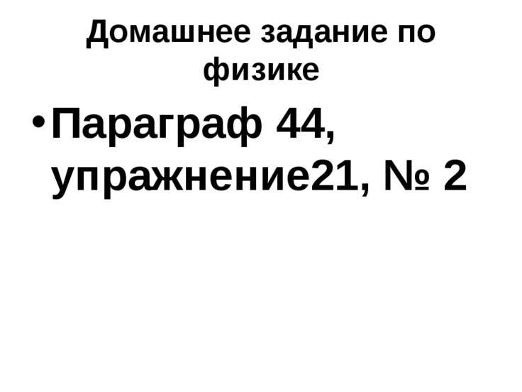 Домашнее задание по физике Параграф 44, упражнение21, № 2
