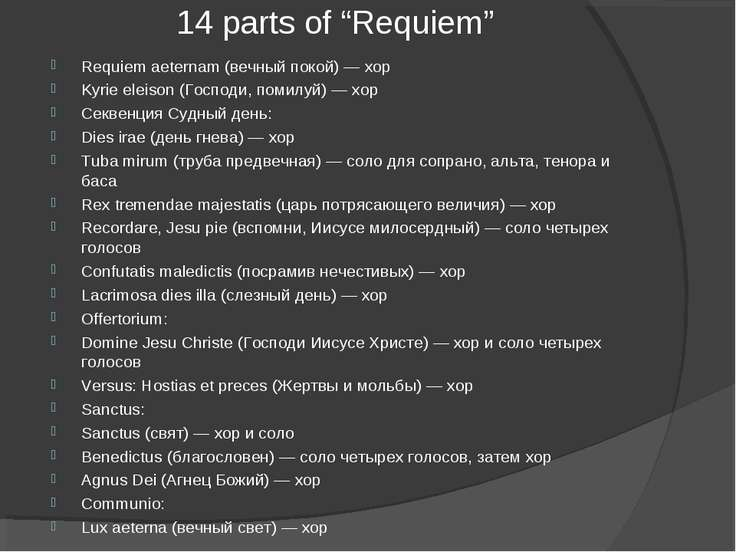 "14 parts of ""Requiem"" Requiem aeternam (вечный покой) — хор Kyrie eleison (Го..."