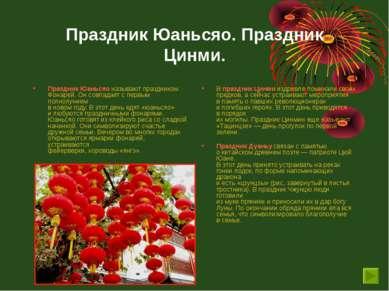 Праздник Юаньсяо. Праздник Цинми. Праздник Юаньсяо называют праздником Фонаре...