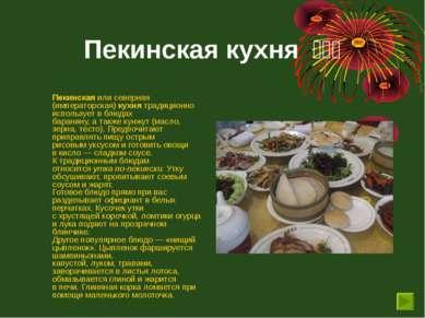 Пекинская кухня 北京菜 Пекинская или северная (императорская) кухня традицион...