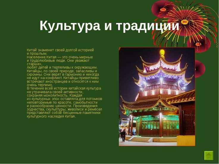 Культура и традиции Китай знаменит своей долгой историей ипрошлым. Население...