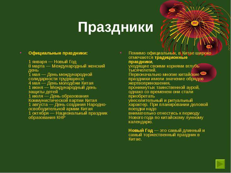 Праздники Официальные праздники: 1января— Новый Год 8марта— Международный...