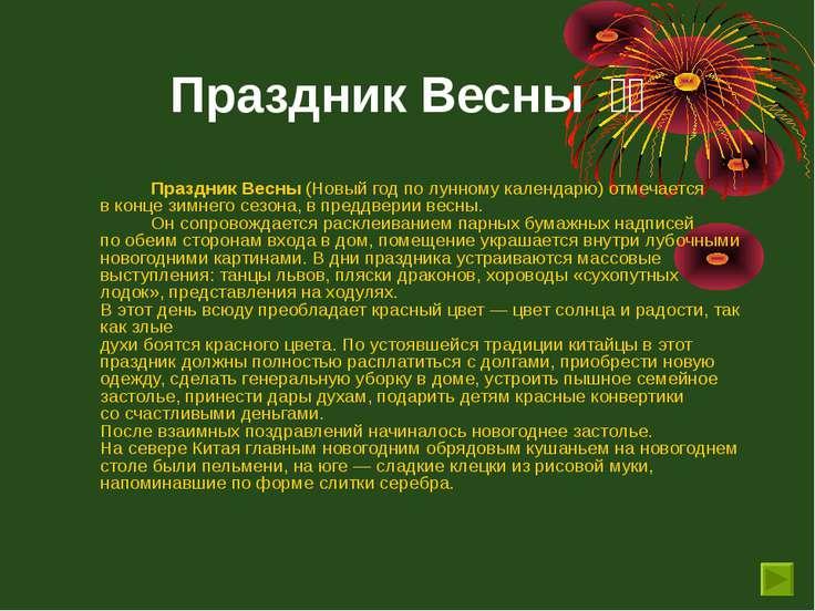 Праздник Весны 春节 Праздник Весны (Новый год полунному календарю) отмечаетс...