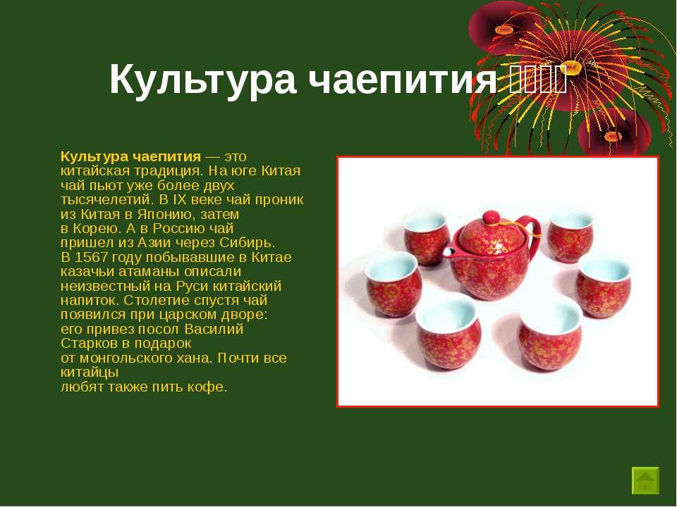Культура чаепития文化喝茶 Культура чаепития — это китайская традиция. Наюге ...