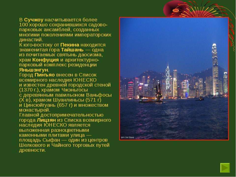 В Сучжоу насчитывается более 100хорошо сохранившихся садово-парковых ансамбл...