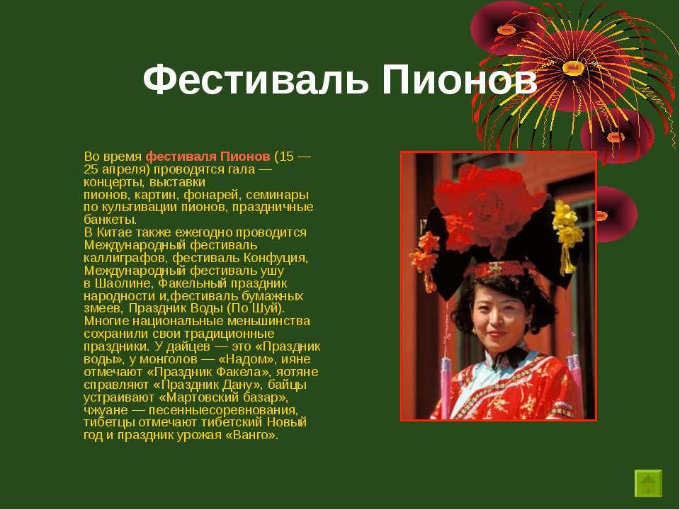 Фестиваль Пионов Во время фестиваля Пионов (15— 25апреля) проводятся гала—...