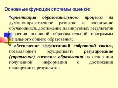 Основные функции системы оценки: ориентация образовательного процесса на духо...