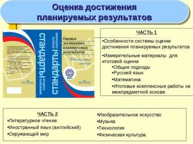Оценка достижения планируемых результатов ЧАСТЬ 1 Особенности системы оценки ...