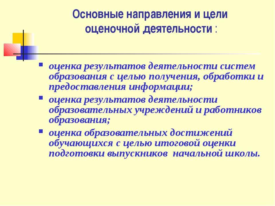 Основные направления и цели оценочной деятельности : оценка результатов деяте...