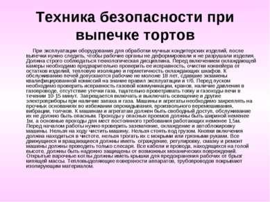 Техника безопасности при выпечке тортов При эксплуатации оборудования для обр...