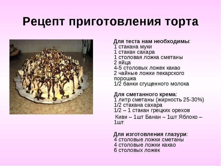 Рецепт приготовления торта Для теста нам необходимы: 1 стакана муки 1 стакан ...