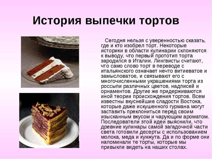 История выпечки тортов Сегодня нельзя с уверенностью сказать, где и кто изобр...