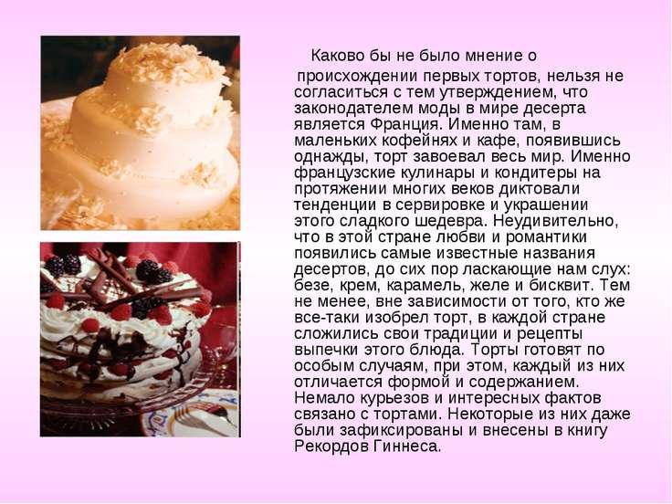 Каково бы не было мнение о происхождении первых тортов, нельзя не согласиться...