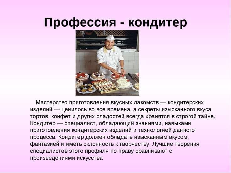 Профессия - кондитер Мастерство приготовления вкусных лакомств — кондитерских...