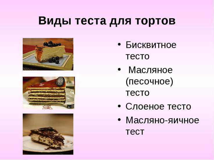 Виды теста для тортов Бисквитное тесто Масляное (песочное) тесто Слоеное т...